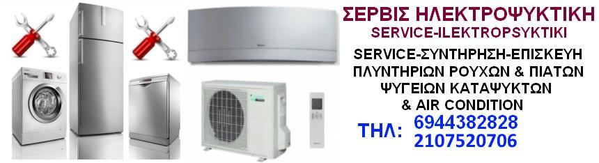 service-ilektropsyktiki.gr